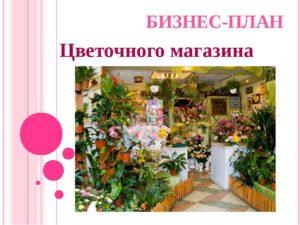 Бизнес план цветочного магазина с расчетами: Как начать бизнес с нуля