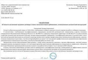 Заявление о причинах отказа в приеме на работу (образец)