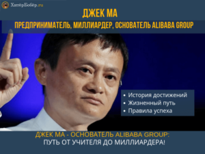Биография Джека Ма — основателя и владельца Алиэкспресс, Алибаба, ТаоБао и др. сервисов