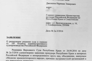 Заявление о разъяснении решения суда