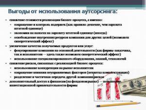 Бизнес-идея оказания услуг аутсорсинга