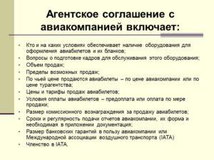 Агентский договор туроператора