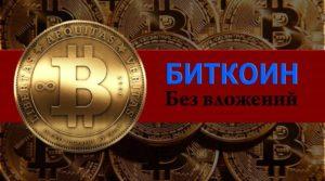 Все способы заработка Bitcoin в 2021 году