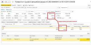 Проводки по приобретению ГСМ по топливным картам