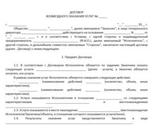 Договор оказания коллекторских услуг (образец)