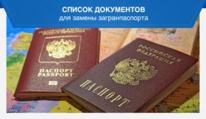 Документы для замены загранпаспорта