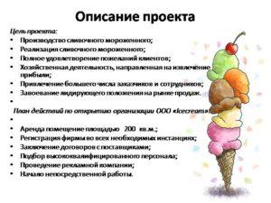 Свой бизнес: продажа мороженого на улице: бизнес план, отзывы