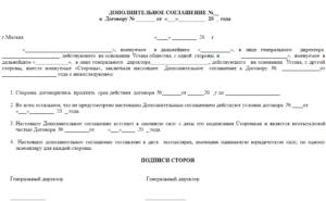 Дополнительное соглашение о пролонгации договора (образец)