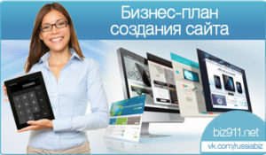 Бизнес-план создания сайта