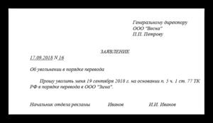 Заявление на увольнение переводом
