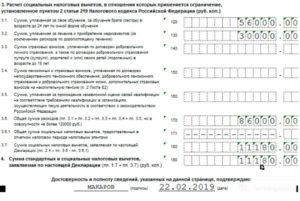 Возврат НДФЛ за лечение: образец заявления на налоговый вычет, как заполнить декларацию 3-НДФЛ