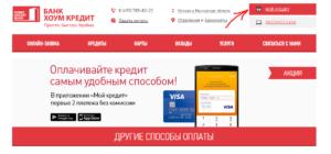 Оплата кредита Хоум Кредит по номеру договора через интернет