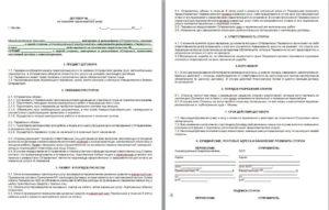 Договор возмездного оказания транспортных услуг