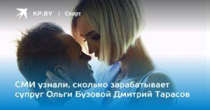 Сколько зарабатывает Дмитрий Тарасов
