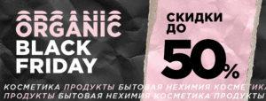 Когда Черная Пятница 2021 в России и других странах? Немного истории и СПИСОК МАГАЗИНОВ с большими скидками