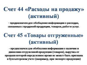 Счет 45 в бухгалтерском учете: Товары отгруженные
