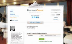 Платные опросы в интернете за деньги — ТОП-15 проверенных сайтов для заработка на опросах без вложений