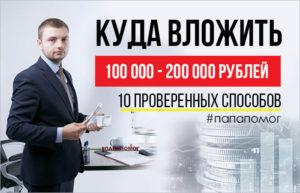 Куда вложить 200 000 рублей,чтобы заработать