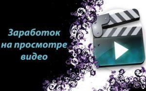 Заработок на просмотре видео в интернете без вложений и обмана с выводом денег, просмотр видео за деньги на Ютубе