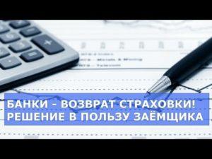 Как вернуть деньги за страховку по кредиту — советы юриста, рекомендации, отзывы заемщиков