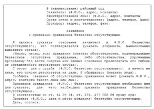 Заявление об объявлении гражданина умершим