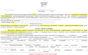 Договор ипотеки Сбербанк
