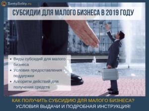 Кредиты малому бизнесу от государства в 2021 году