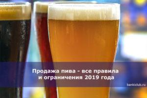 Закон о продаже пива: новости 2021 года, все правила и ограничения