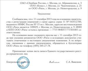 Заявление о смене юридического адреса