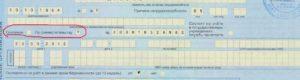 Оплата больничного листа по совместительству: как оплатить внешнему совместителю, расчет