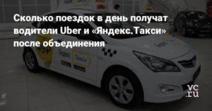 Яндекс и Убер: сколько зарабатывают таксисты
