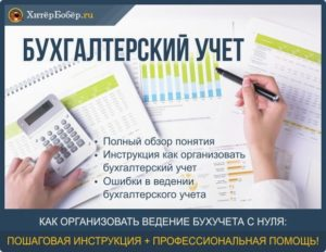 Бухгалтерия ООО: ведение самостоятельно, с нуля