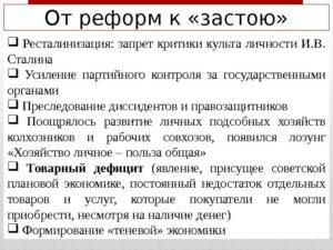 Реформирование экономики СССР в период застоя
