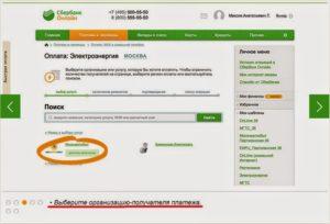 Как оплатить коммунальные услуги через Сбербанк Онлайн — инструкция