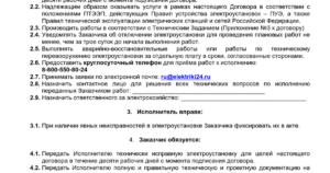 Договор подряда на электромонтажные работы