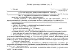 Договор возмездного оказания информационных услуг