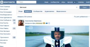 Хештег для ВКонтакте