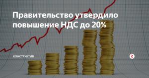Чем грозит повышение НДС до 20 процентов