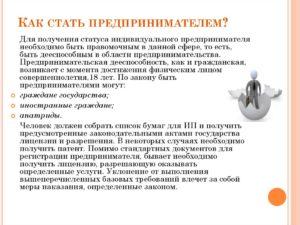 Что нужно чтобы открыть ИП в России, как стать индивидуальным предпринимателем