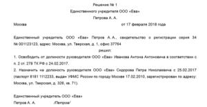 Смена единственного учредителя в ООО: пошаговая инструкция