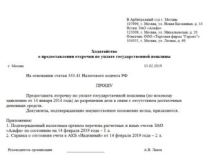 Заявление в арбитражный суд об отсрочке оплаты госпошлины