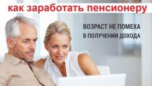 Идеи как заработать пенсионеру