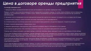 Договор аренды предприятия