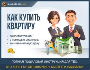 Как правильно оформить ипотеку на квартиру — советы бывшего риэлтора и ипотечника со стажем