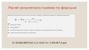 Расчет аннуитетного платежа: формула расчета, коэффициент аннуитета