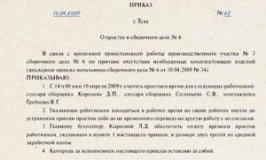 Вынужденный простой по вине работодателя: оплата по 157 ТК РФ, пошаговая процедура оформления