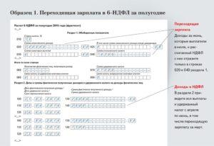 Как заполнить 6 НДФЛ: пошаговая инструкция с примерами