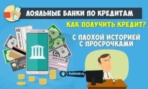 Топ-5 лояльных банков к плохим кредитным историям