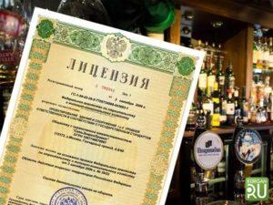 Лицензия на продажу пива: нужна или нет в 2021 году?