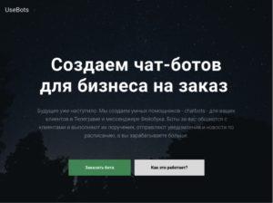 Создавай и властвуй: как и сколько можно заработать на создании чат ботов с помощью Chatforma